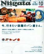 月刊Niigata 10月号